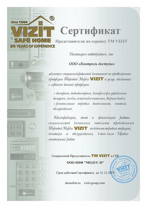 Сертификат VIZIT