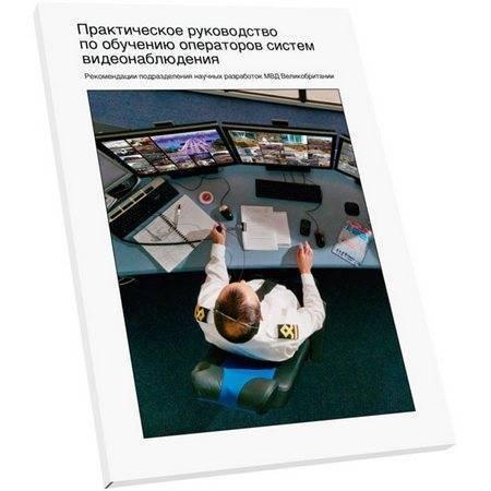 Практическое руководство по обучению операторов систем видеонаблюдения (перевод)