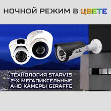 Видеокамеры GIRAFFE с технологией SONY Starvis