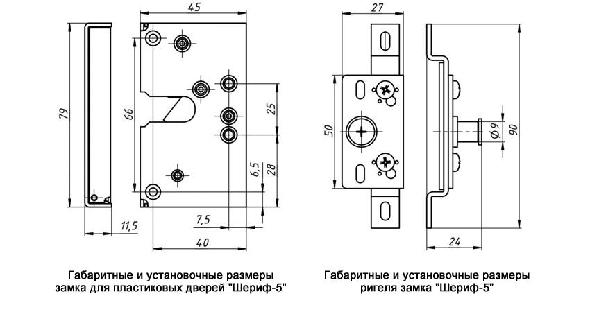 Замок электромеханический для пластиковых дверей и окон ПРОМИКС Шериф-5 НО