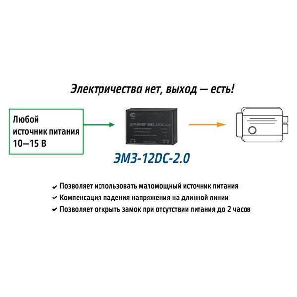 Драйвер электромагнитного замка Бастион ЭМЗ-12DC-2.0