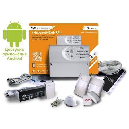 GSM Сигнализация «Часовой-8х8-RF BOX» ПРОВОДНОЙ комплект для дома ПРОФИ