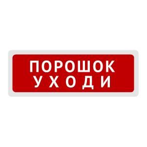 Оповещатель световой «Порошок уходи» ИРСЭТ Блик-С-12