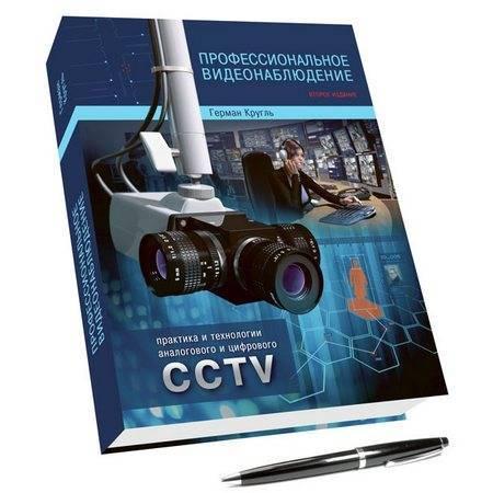 Профессиональное видеонаблюдение. Практика и технологии аналогового и цифрового CCTV