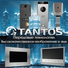 Товары TANTOS по более выгодным ценам