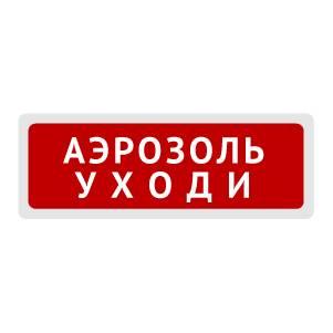 Оповещатель световой «Аэрозоль уходи» ИРСЭТ Блик-С-24