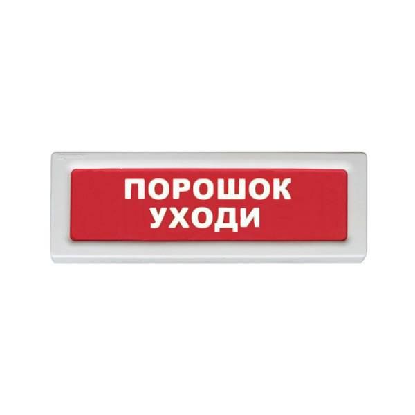 Оповещатель световой Рубеж ОПОП 1-8 «Порошок уходи» 12 В