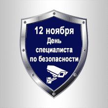 День специалиста по безопасности