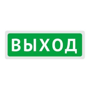 Оповещатель световой «Выход» ИРСЭТ Блик-С-12