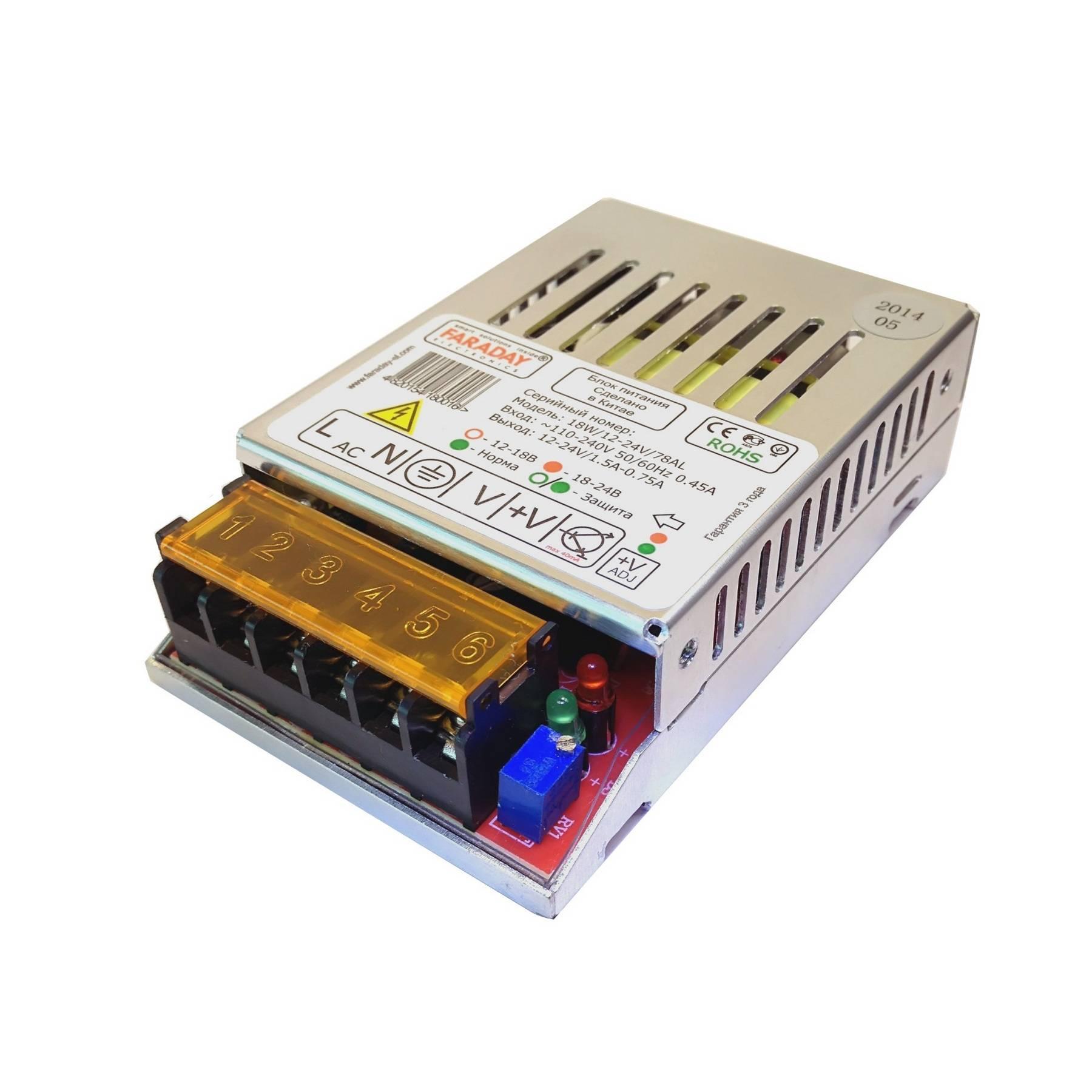 Блок питания FARADAY 18W/12-24V /78AL (с фиксатором на DIN рейку)