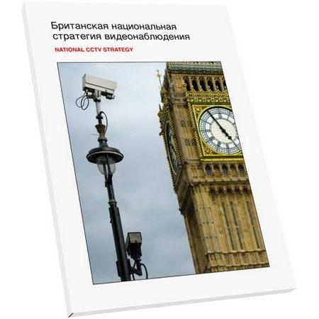 Британская национальная стратегия видеонаблюдения (перевод)