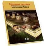 Книга Охранные системы и технические средства физической защиты объектов