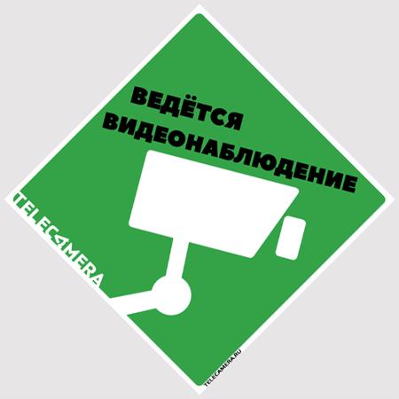 Наклейка «ВЕДЁТСЯ ВИДЕОНАБЛЮДЕНИЕ» современная/RU 240x240 мм