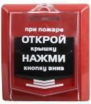 Извещатель ручной пожарный СИБИРСКИЙ АРСЕНАЛ ИП535-7 (ИПР-БГ)