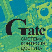Функция SMS- и E-Mail-оповещений для классической СКУД Gate