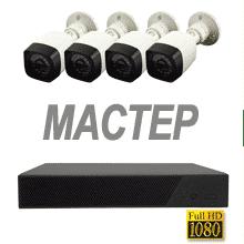 Готовые комплекты видеонаблюдения «Мастер» от 6669 руб.