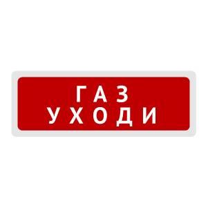Оповещатель свето-звуковой «Газ уходи» ИРСЭТ Блик-3С-24