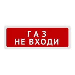 Оповещатель свето-звуковой «Газ не входи» ИРСЭТ Блик-3С-12