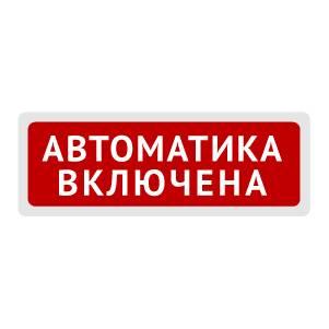 Оповещатель световой «Автоматика включена» ИРСЭТ Блик-С-24