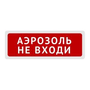 Оповещатель световой «Аэрозоль не входи» ИРСЭТ Блик-С-24