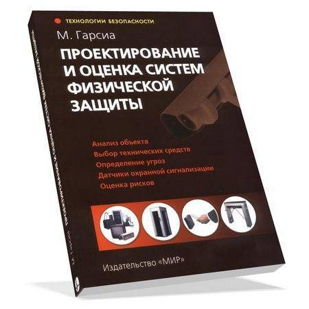 Книга Проектирование и оценка систем физической защиты