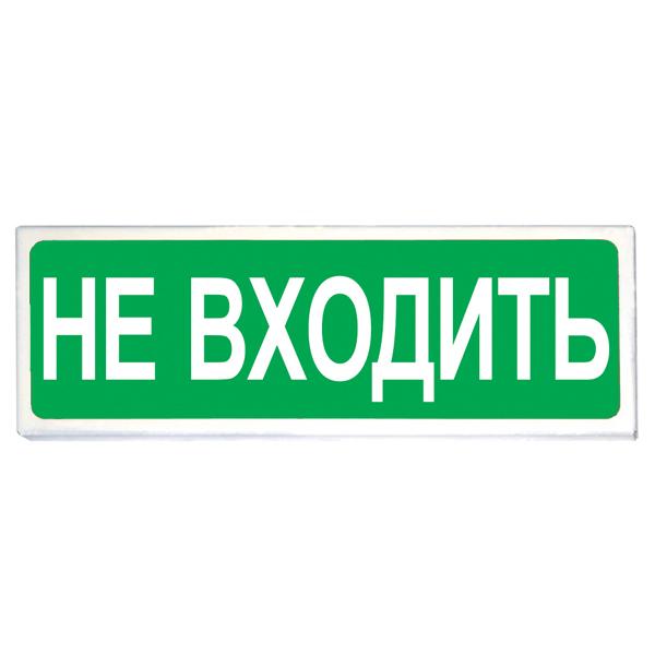 Оповещатель световой Рубеж ОПОП 1-8 «Не входить» 220 В