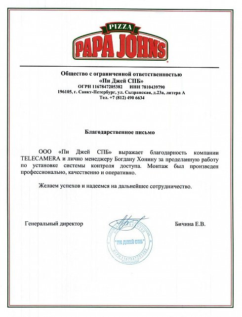 """Отзыв от ООО """"Пи Джей СПБ"""""""