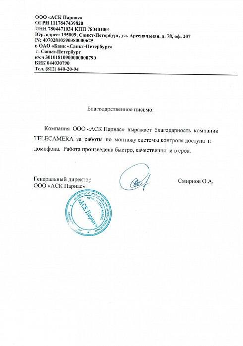 """Отзыв от ООО """"АСК Парнас"""""""