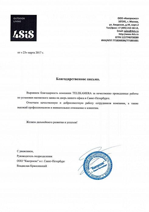 """Отзыв от ООО """"Кватросисс"""""""
