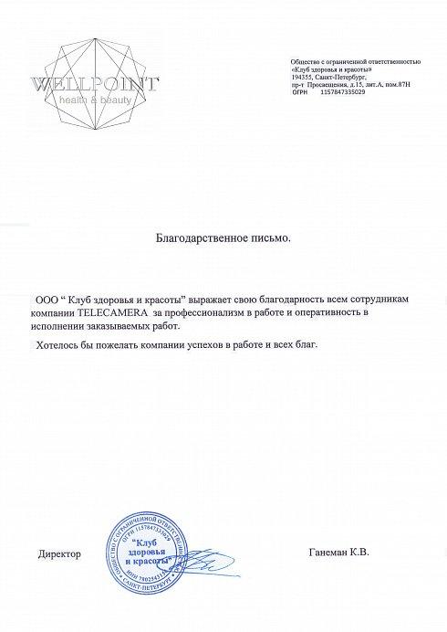 """Отзыв от ООО """"Клуб здоровья и красоты"""""""