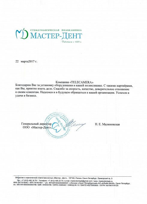 "Отзыв от ООО ""Мастер-Дент"""