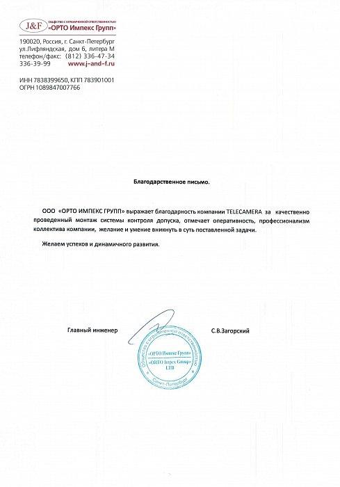 """Отзыв от ООО """"ОРТО ИМПЕКС ГРУПП"""""""