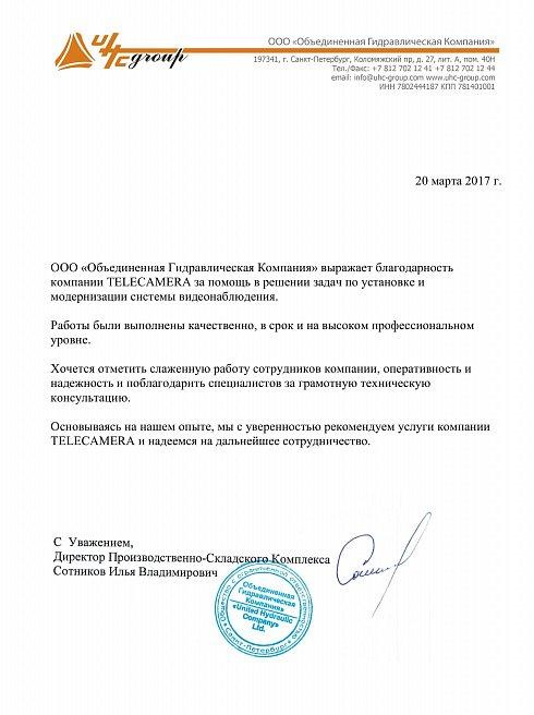 """Отзыв от ООО """"Объединенная гидравлическая компания"""""""
