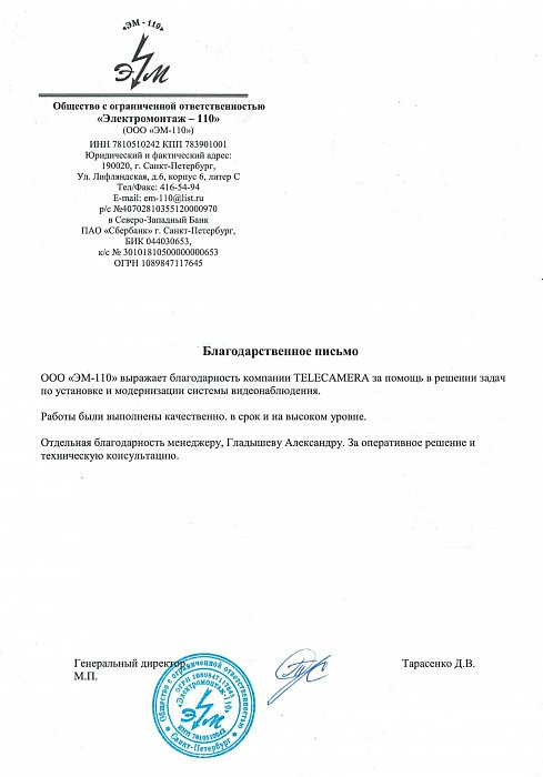 "Отзыв от ООО ""Электромонтаж-110"""