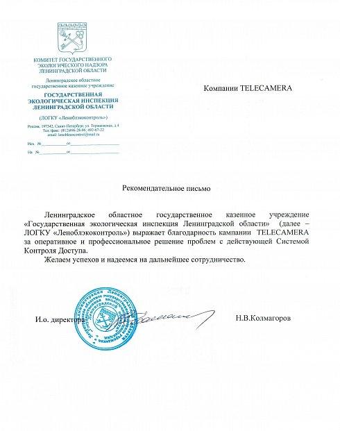 """Отзыв от ЛОГКУ """"Леноблэкоконтроль"""""""