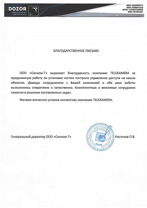 """Отзыв от ООО """"Синком-Т"""""""