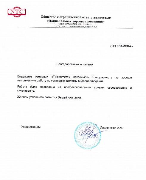 """Отзыв от ООО """"Национальная торговая компания"""""""