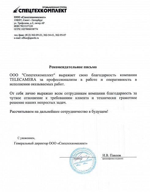 """Отзыв от ООО """"Спецтехкомплект"""""""
