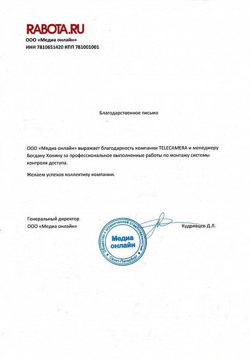 """Отзыв от ООО """"Медиа онлайн"""""""