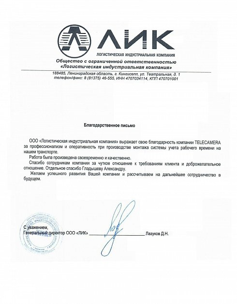 """Отзыв от ООО """"Логистическая индустриальная компания"""""""