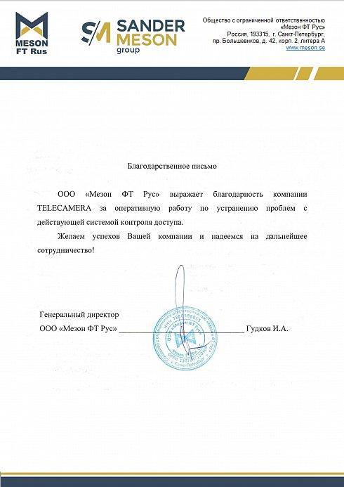 """Отзыв от ООО """"Мезон ФТ Рус"""""""