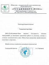 "Отзыв от компании ""Русьимпорт-Нева"""