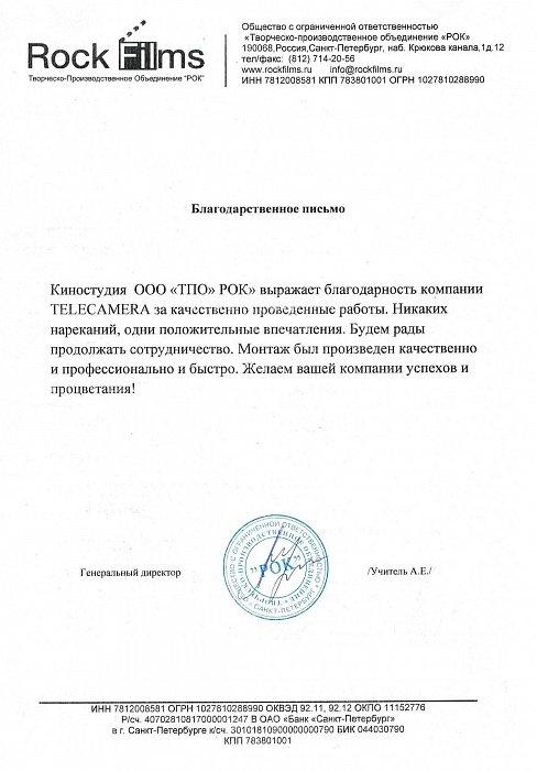 """Отзыв от ООО """"ТПО"""" РОК"""""""