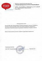 """Рекомендательное письмо от ООО """"РПК"""" Товарный дефицит"""""""