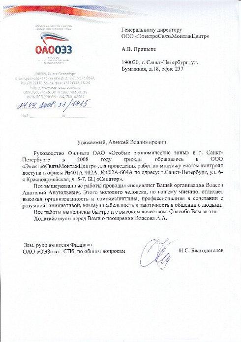 """Отзыв филиала ОАО """"ОЭЗ"""" в СПб"""