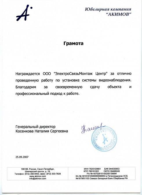"""Грамота от ювелирной компании """"Акимов"""""""