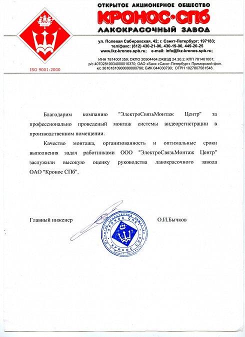 """Грамота от лакокрасочного завода """"Кронос СПб"""""""