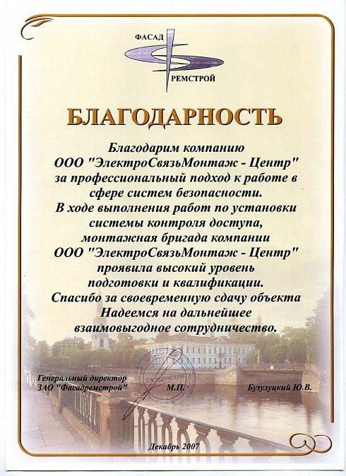 """Благодарность от строительной компании """"Фасадремстрой"""""""