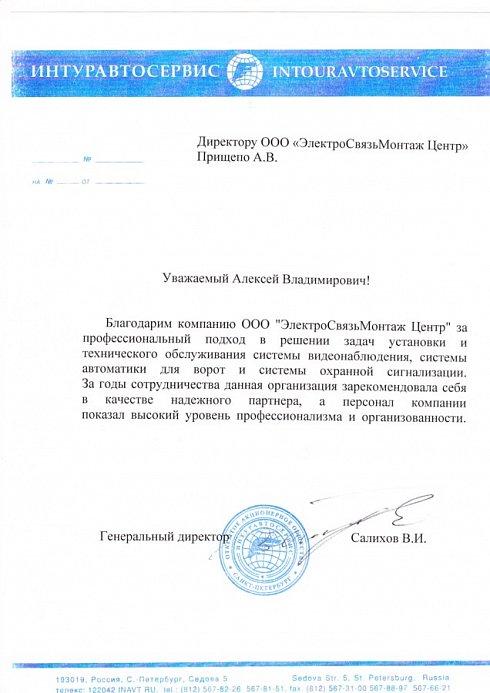 """Благодарность от транспортной компании """"Интуравтосервис"""""""
