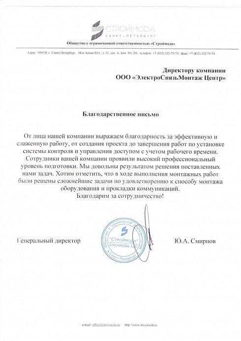 """Благодарность от строительной компании """"Строймода"""""""